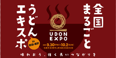 Udon2011